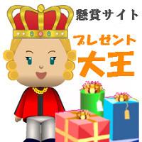 懸賞サイト・プレゼント大王