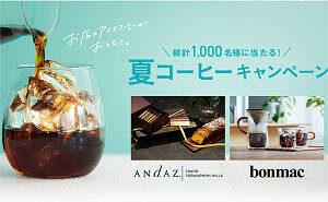UCC上島珈琲 夏コーヒー