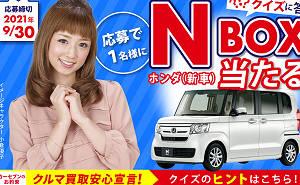 小倉優子 ホンダ N-BOX(新車)