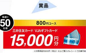 ギフトカード 15,000円
