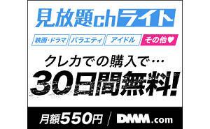 見放題 dmm.com 30日間無料
