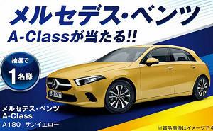 メルセデス・ベンツ A-Class(車)