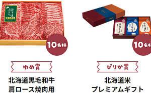 「北海道黒毛和牛肩ロース焼肉用」「北海道米プレミアムギフト」