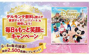 東京ディズニーセレブレーションホテルご宿泊