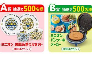 ミニオン「お皿&ボウルセット」「パンケーキメーカー」