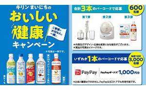 「PayPayボーナス 1,000円」「テスコム スティックブレンダー」