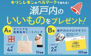 「倉敷帆布トートバッグ」「瀬戸内カタログギフト」