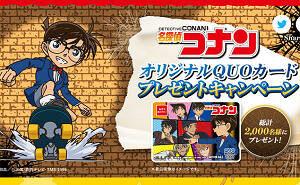 名探偵コナン QUOカード 1,000円