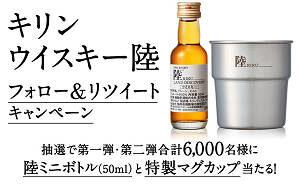 「キリン ウイスキー 陸 ミニボトル」「陸特製マグカップ」