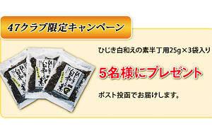 「ひじき白和えの素25g(豆腐半丁用)」