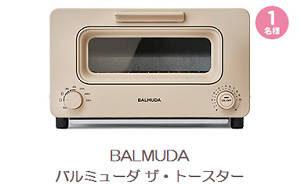 BALMUDA トースター