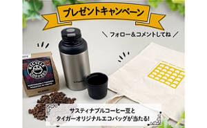 「タイガー魔法瓶 エコバック」「サスティナブルコーヒー」