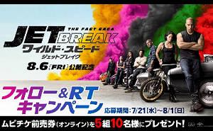 映画『ワイルド・スピード/ジェットブレイク』のチケット