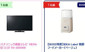 「パナソニック 液晶テレビ VIERA」「発酵フードメーカー」