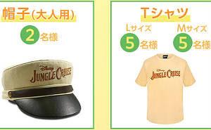 映画ジャングル・クルーズ「オリジナル帽子」「Tシャツ」