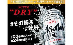 「アサヒ スーパードライ 缶350ml×24本」