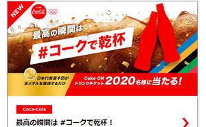 「Coke ON ドリンクチケット」2,020名様!