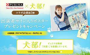 映画「犬部!」出演者の大原櫻子さんサイン入りポスター