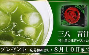 「高級抹茶 松使用 三八 青汁 1箱」