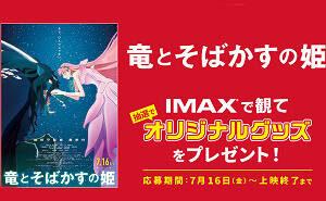 「細田守監督直筆サイン入り 映画・竜とそばかすの姫 IMAXオリジナルB全ポスター(非売品)」
