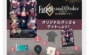『Fate/Grand Order -冠位時間神殿ソロモン-』オリジナルグッズ
