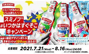 「スミノフ 夏限定デザイン 3本ボトル」