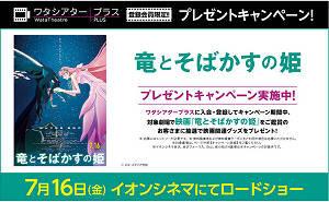 映画「竜とそばかすの姫 オリジナルトートバッグ」