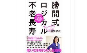 書籍『健康もマネーも人生100年シフト! 勝間式ロジカル不老長寿』