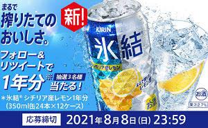 「キリン 氷結 シチリア産レモン(350ml缶×6本)」