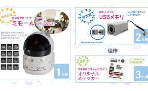 「ミモール」「防犯カメラ型USBメモリ」