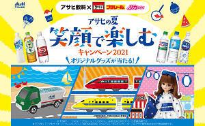 「オリジナルお祭りトミカセット」「プラレール夏祭りBOX」「カルピス浴衣ドレスリカちゃん」