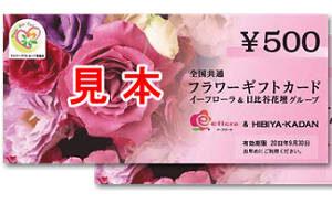 イーフローラ加盟店・日比谷花壇でご利用できる1,000円分のフラワーギフトカード
