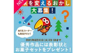 「森永お菓子セット(500円相当)」