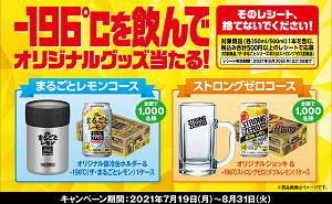 「保冷缶ホルダー&-196℃〈ザ・まるごとレモン〉1ケース」