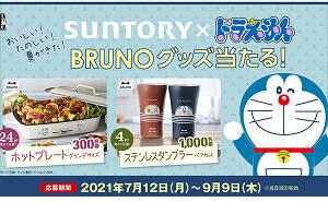 「サントリー × ドラえもん BRUNOグッズ」