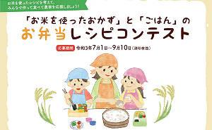 お弁当レシピコンテスト