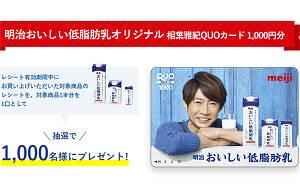 「明治おいしい低脂肪乳 相葉雅紀QUOカード 1,000円」