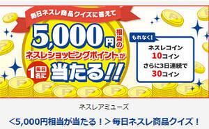 ネスレショッピングポイント 5,000円