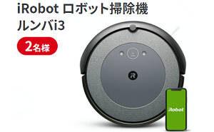 iRobot ロボット掃除機 ルンバi3